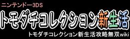 トモダチコレクション新生活攻略無双wiki